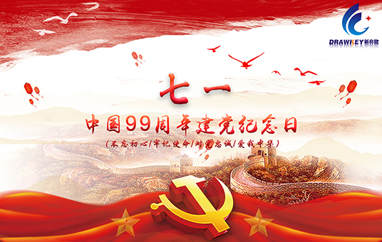 亮键电子祝贺中国共产党成立99周年!