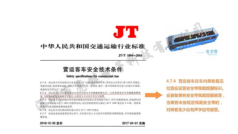 客运车安全带提醒系统解决方案4